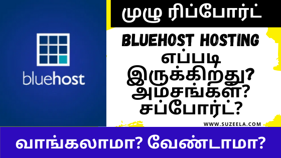 Bluehost Hosting review tamil
