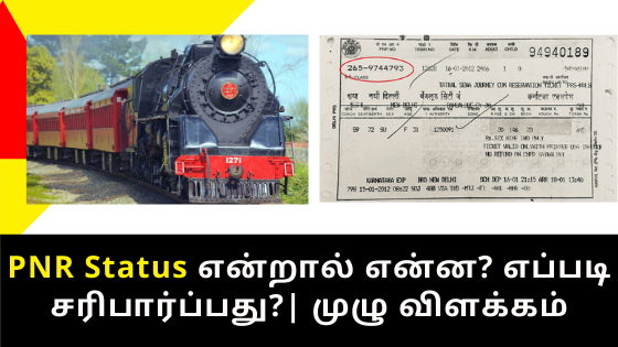 pnr meaning in tamil