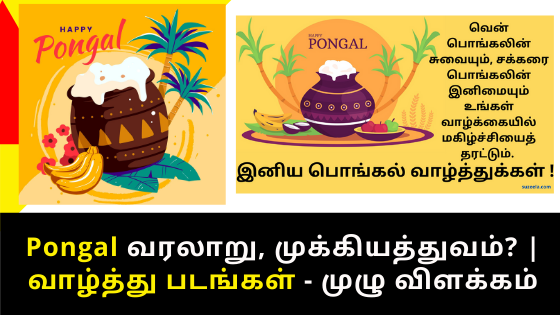 ponges wishes tamil