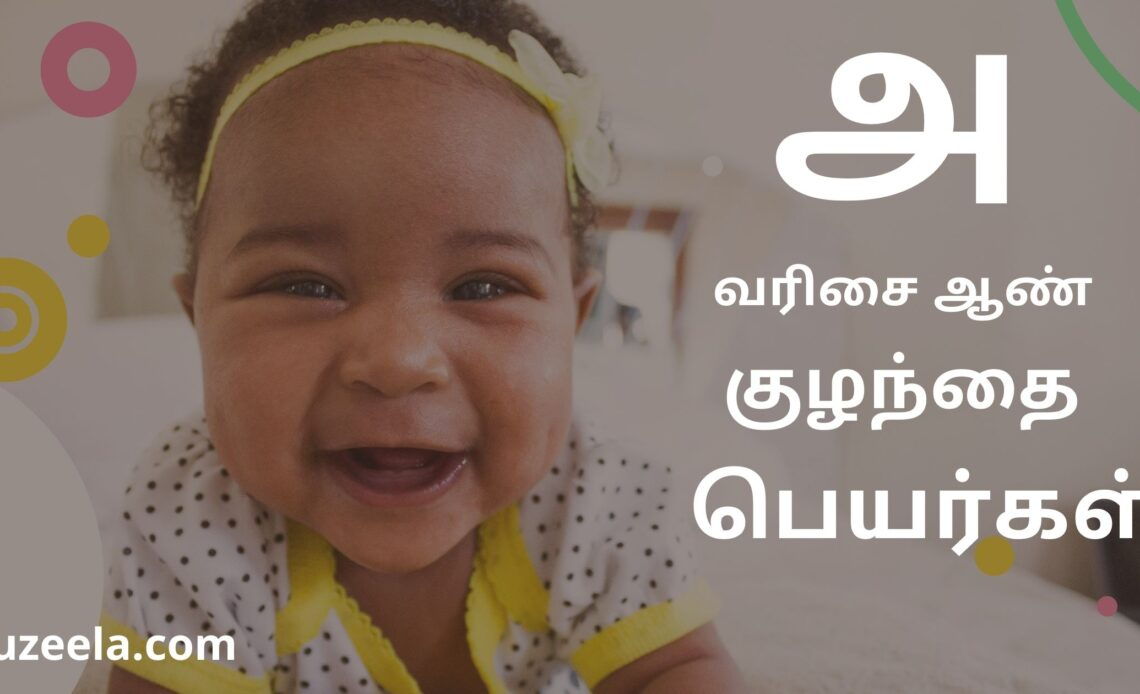 a letter boy baby name in tamil