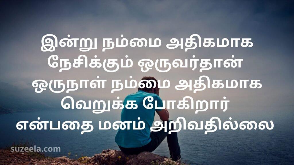 love failure quotes in tamil