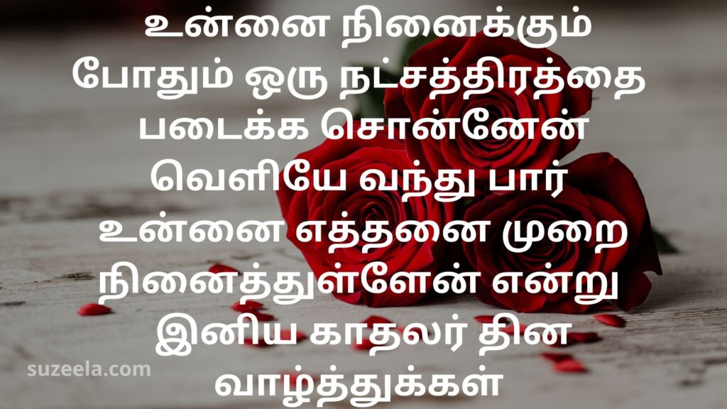 valentines day tamil quotes