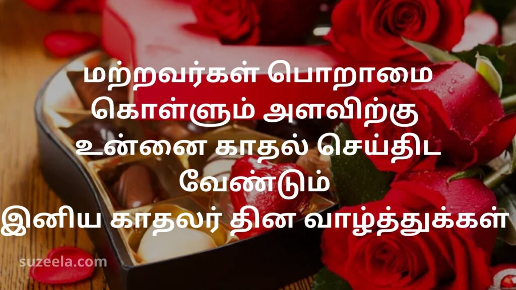 valentines day quotes in tamil