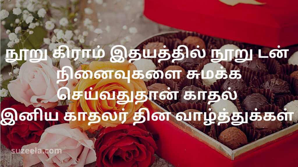 lovers day quotes in tamil