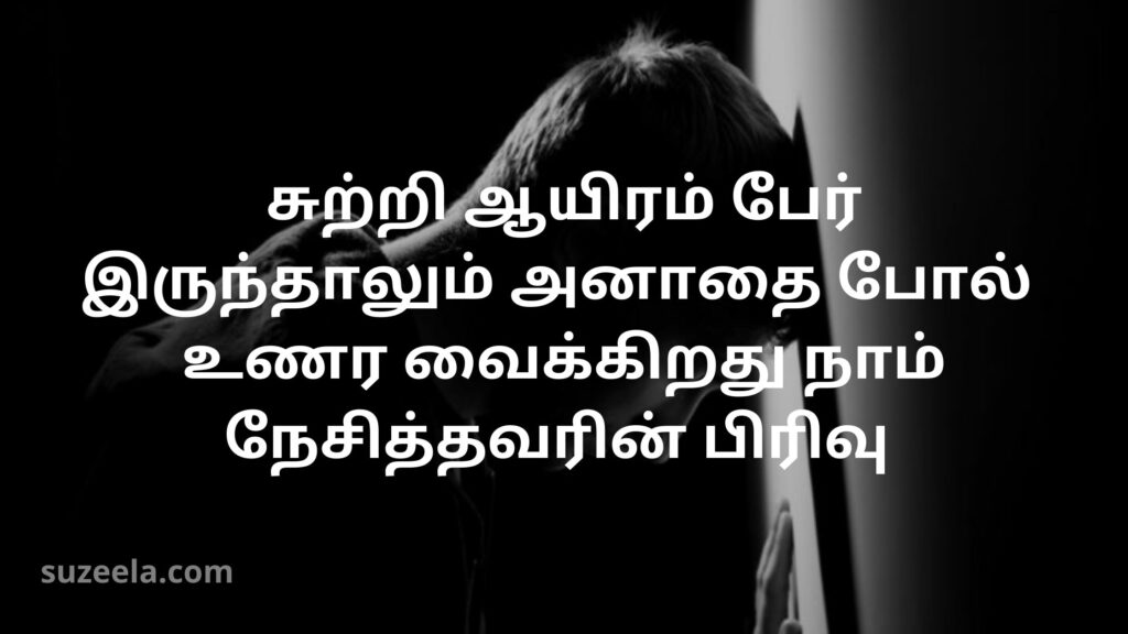 Tamil love failure quotes for boys