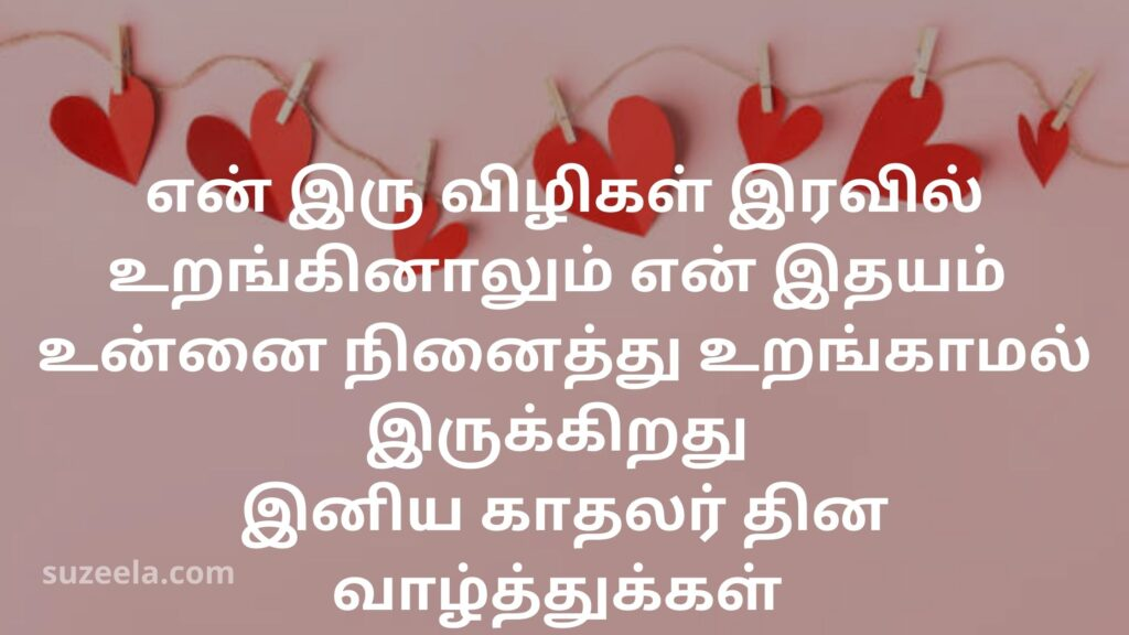 lovers day tamil quotes